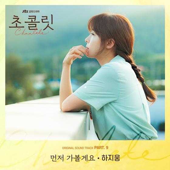 5일(일), 하지웅 드라마 '초콜릿' OST '먼저 가볼게요' 발매   인스티즈