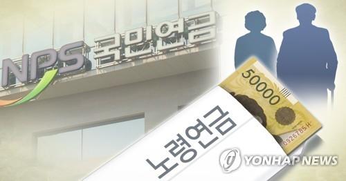 국민연금 노령연금 (PG) [권도윤 제작] 사진합성·일러스트