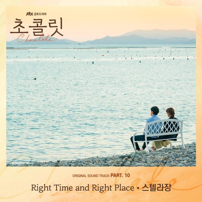 12일(일), 스텔라장 드라마 초콜릿 OST 'Right Time and Right Place' 발매 | 인스티즈