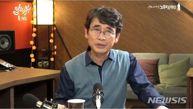 [서울=뉴시스]유시민 노무현재단 이사장이 14일 재단 유튜브 방송에 출연해 인터뷰를 하고 있다. (사진 출처 = 노무현재단 유튜브 방송 캡쳐)