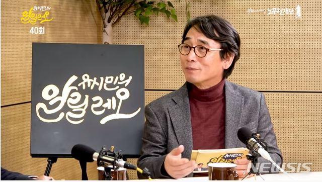 [서울=뉴시스]사진 = 노무현재단 유튜브 방송 캡쳐