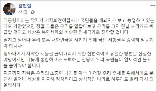 김현철 동국대학교 석좌교수 페이스북 캡처