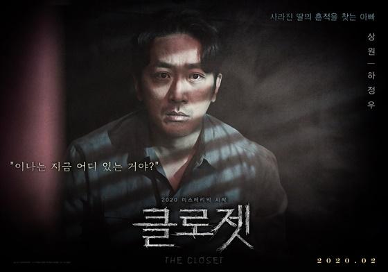 /사진=영화 '클로젯' 하정우 캐릭터 포스터