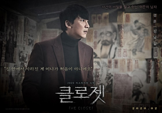 /사진=영화 '클로젯' 김남길 캐릭터 포스터