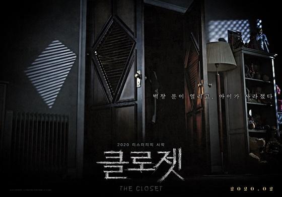 /사진=영화 '클로젯' 포스터