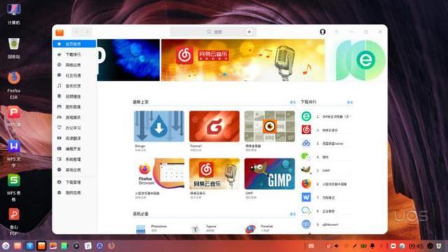 중국 자체 개발 운영체제 'UOS'의 앱스토어 화면 /사진=UOS홈페이지