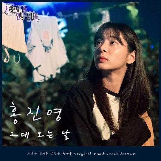 19일(일), 홍진영 드라마 '사랑은 뷰티풀 인생은 원더풀' OST '그대 오는 날' 발매   인스티즈