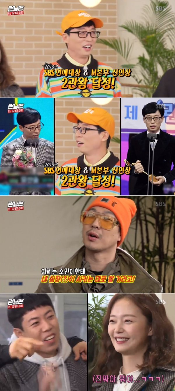"""<p>'Running Man' Yoo Jae Suk the Awards of joy exposed.</p><p>19 days afternoon broadcast of SBS 'Running Man'on the night lanterns, strong, or overnight, so this is very welcome 'card, the change now go.' featured as a guest of appeared.</p><p>This day members guest appeared in front of each other out the torque it unfolded. Last year, the Year-End Awards in SBS Entertainment Seoul Music Awards, and Awards for the MBC broadcasting and entertainment Seoul Music Awards from the heritage Muslim character as mens Rookie award, and theyre cuddly Yoo Jae Suk. He """"expected failed but yesterday the Rookie award, and Awards were. Finally, all top of the line-up had finished,""""and was delighted.</p><p>Yoo Jae Suk is the SBS Entertainment Seoul Music Awards from each of the Best Awards, and Awards received Kim Jong Kook and Yang and more like for mentioned. This is in analysis with a quantity more as in """"your girlfriend cried that you cried""""he teased. He mentioned the amount and more as the girlfriend of the 'Running Man'this line all the way love as the driving power min. One of the """"sheep and more dinner parties in drunk from 'now that (all)the people my heart as Will this one""""and once drove it.</p>"""
