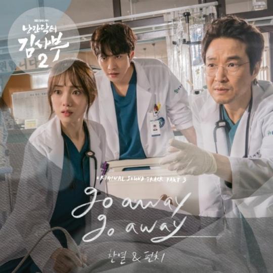 20일(월), 찬열+펀치 드라마 '낭만닥터 김사부2' OST 'Go away go away' 발매   인스티즈