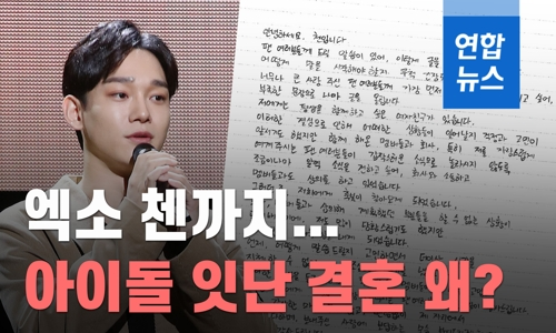 <p>(Seoul=) life with girls who want friends. </p><p>Last 13, group EXO members Chen this surprise marriage to announced.</p><p>Chen is a holographic letter in Give me a blessing this find wasa few days 2 The World News informed it.</p><p>Top popular the Idol stars sudden marriage and premarital pregnancy news fans a surprise way. Especially EXO with global fans for the team from SNS shakes was.</p><p>Devotees, romancing, marriage....</p><p>Just 10 years ago, the Idol star and planning on staying for both companies. The activities affect the privacy issue that was taboo here.</p><p>However, the age with the flow this concept is gradually accepted it. Music and marriage wasthe star of a ridiculous old sayings. Keep trying, marriage Stonethe word also had it.</p><p>That change best show will be active Idol of the spate of marriage is.</p><p>The first case in 2013 and 1 November in marriage for the good it was. Since in Canada home took, 2 years later, the team leave for the current three children have put in.</p><p>Super Junior Sungmin 2014 marriage was a big Bang, the sun by 2018, Learn folk available and contact revealed it.</p><p>Or FTISLAND Choi Min hwan La Boom descent rate; and 2018, children FIRST birth after marriage, he said, MBLAQ released you learn the best Ye Seul and marriage before cohabitation to first know his name.</p><p>You love to say there are also a couple of. 2018 fellowship facts directly with the public present and this was it. Both of you are fans honest and wanted toreason said.</p><p>A series of changes Dating, marriage for the new generation of openness values will show. More to the taboo here is not and personal lives are respected and want to to to.</p><p>Or this to the public eye, also gradually comes to a restaurant. Past Star to blind envy as the target of a Saint on off the life recognition should be recognized that neither of which I wanted. Especially the star to the fans honestly communicate to even more applause to the receiving a