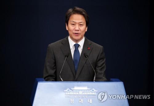 임종석 전 대통령 비서실장 연합뉴스 자료사진