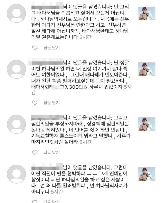 가수 겸 뮤지컬 배우 배다해가 21일 인스타그램에 올린 악성 댓글. 배다해 공식 인스타그램 캡처