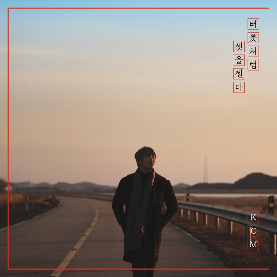<p>Coming 24, 6 p.m. various music sites KCMs new song 'spoiled like three cents'has been revealed.</p><p>'Spoiled like three cents'is KCMs exclusive sensibility and vocals and impressive song, and hair with men and women miss each other that the contents did.</p><p>In particular sequential as being a Teaser or a Snowy Road to attracting. Actor best for to start with Warsaw Choo and 22, The revealed Teaser video in which two peoples delicate emotional acting and KCMs vocal blend, and their engagement height is.</p><p>As well as the Teaser from that flowed 'in, seemed back. I was on your side that day. Weve loved'called KCMs delicate voice is the listeners heart Far Cry and.</p><p>Further rich with emotion and paid for the full version and then return to the KCM is 'black and white'and 'classic', 'you from nine app', 'frightened' and still the public loved hit them with overwhelming singing skills and unique sensibility to the world, when emotional vocalist sound reputation and proven to be.</p><p>Released song that every high sensitivity as 'spoiled like three cents is for'the fans  expectations more and that, among KCMs 'spoiled like a three count is 24, 6 p.m. various music sites revealed.</p>
