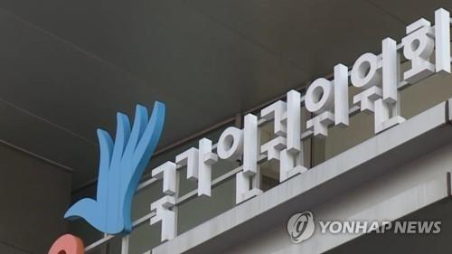 국가인권위원회 [연합뉴스TV 제공]