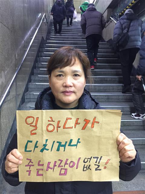 아들 김용균씨를 산업재해로 잃은 뒤 거리로 나선 김미숙 김용균재단 이사장.