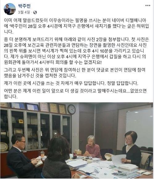 더불어민주당 박주민 의원이 명예훼손성 글 반박을 위해 페이스북에 올린 글. (박주민 의원 페이스북)