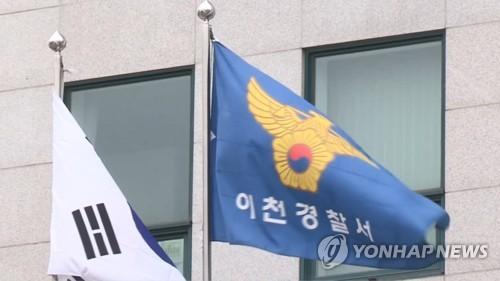 경기 이천경찰서 깃발 [연합뉴스TV 제공]