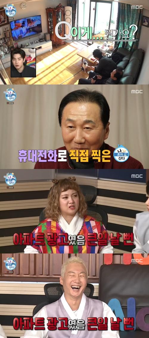 '나혼산' 이성우 부모님 사진=MBC 예능프로그램 '나혼자 산다' 캡처