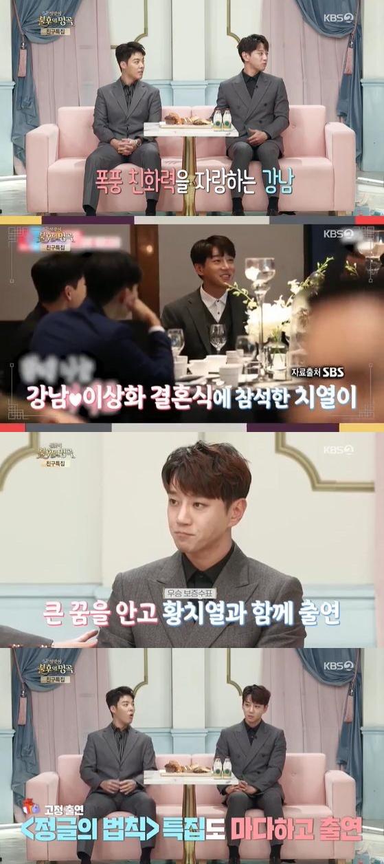 / 사진제공= KBS 2TV'불후의 명곡' 방송화면 캡쳐