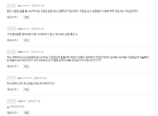 티몬 온라인 사이트에 소비자들이 남긴 불만 제기글. (사진=티몬 사이트 캡쳐)
