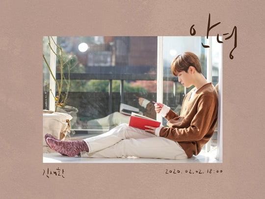2일(일), 김재환 싱글 앨범 '안녕' 발매 | 인스티즈