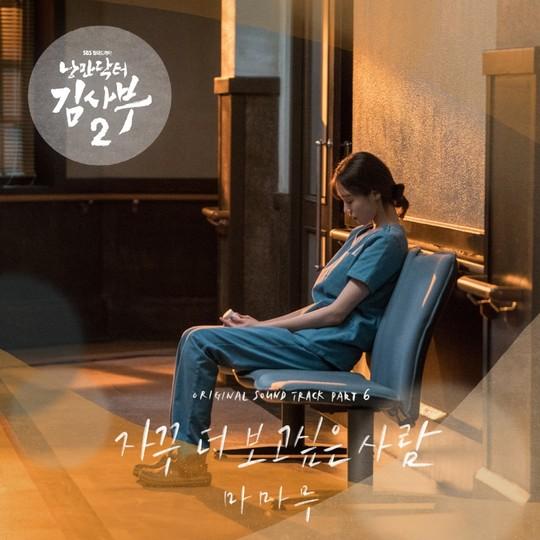 28일(화), 마마무 드라마 '낭만닥터 김사부2' OST '자꾸 더 보고싶은 사람' 발매 | 인스티즈