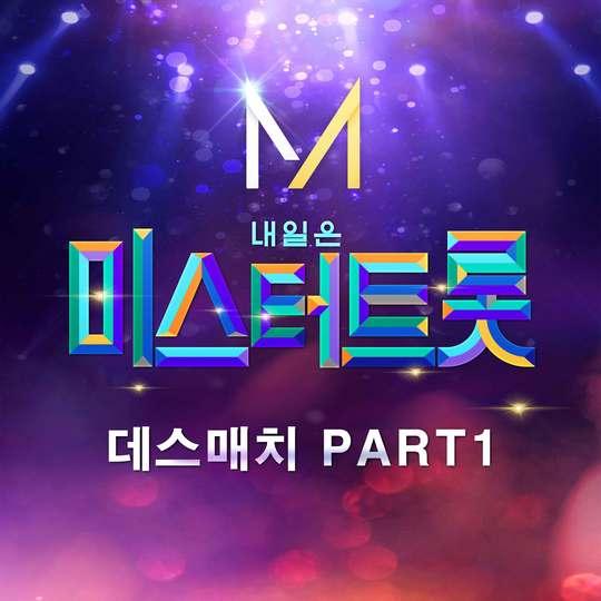 30일(목), 영탁&천명훈 미스터 트롯 프로젝트 앨범 '가라지' 발매 | 인스티즈
