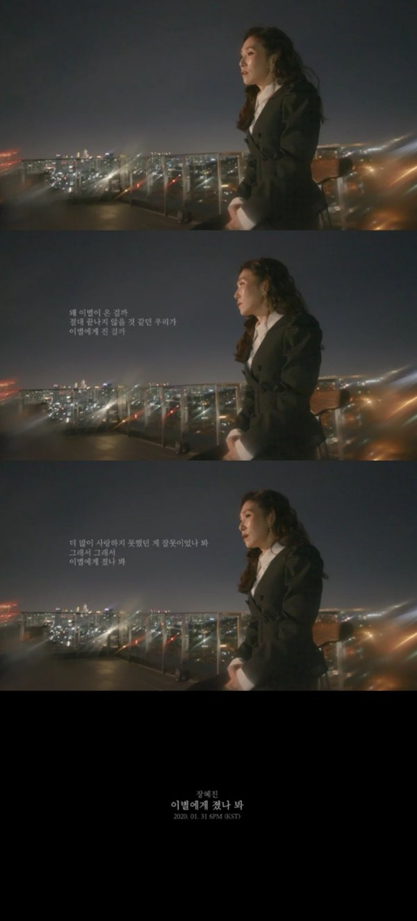 31일(금), 장혜진 디지털 싱글 '이별에게 졌나 봐' 발매 | 인스티즈