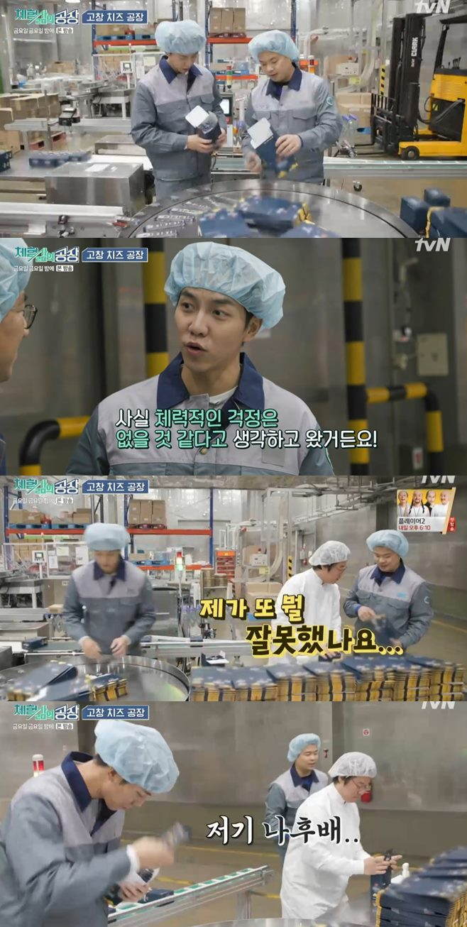 "<p> 'Friday Friday night' Lee Seung-gi, my video producer and sole cheese factory worker Combi was it. The Oh Sang-jin mother is revealed and viewers of was robbed.</p><p>31 night broadcast of the tvN TV show, 'Sunday Sunday night'by Lee Seung-gi, Kim Sang-wook Professor, is support, for Song Min Ho, Zhang Tao, Yang Professor, This is from the photo, my video-PD, Hong Jin Kyung, Oh Sang-jin announcer, as Jun-Hee, Park JI Yoon of knowledge and experience to the scene was decorated with it.</p><p>Lee Seung-gi hand where it is needed is action Packed it was. He is the cheese to the direct hand picked up the box put in the job injury. In this process, the label direction is wrong such as a bad inspection tasks in parallel should be made.</p><p>Lee Seung-gi is a confident and hard packaging work, but a skilled technician, not more action Packed and even has not been easy.</p><p>My video PD too flimsy hands package started, Lee Seung-gi is ""so when you said""a nagging in the Pacific run to know about.</p><p>Meanwhile this day, Hong Jin Kyung, Oh Sang-jin announcer, Oh Sang-jin mothers house to find the rooms to use for cooking lessons in her. Oh Sang-jin and taiyaki yourself and a man other than his friends and parents promoting to daughter like a visor and viewers of a heart-warming smile I had.</p>"