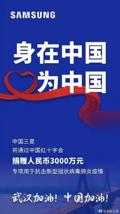삼성, '신종 코로나 피해' 중국에 51억 기부 [삼성 제공]