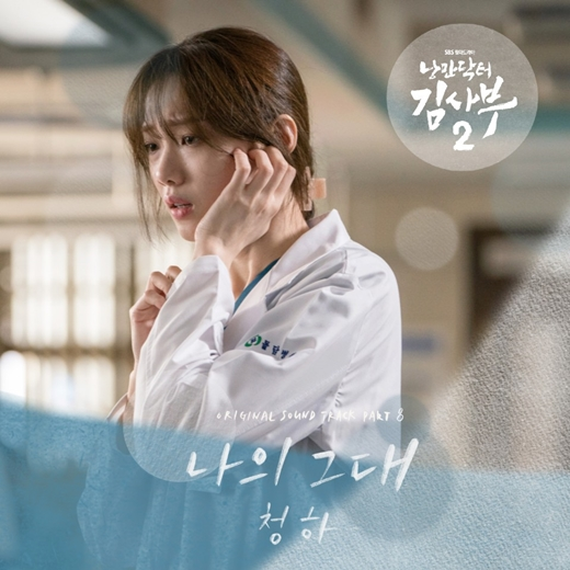 4일(화), 청하 드라마 '낭만닥터 김사부2' OST '나의 그대' 발매   인스티즈
