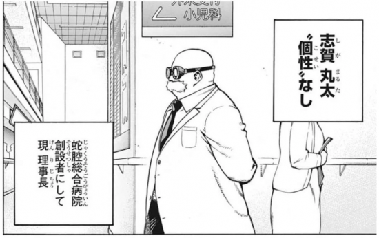 지난 3일 발간된 일본 만화잡지 '주간소년점프'를 통해 공개된 만화 '나의 히어로 아카데미아'의 259회/사진=온라인 커뮤니티 캡처