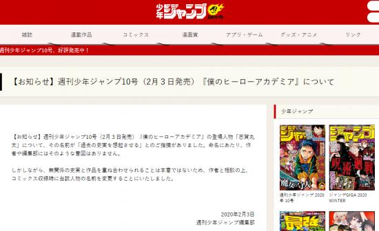 만화 출판사 슈에이샤 공식홈페이지 측은 지난 3일 공지사항을 통해 '마루타' 논란에 대해 해명했다/사진=슈에이샤 공식홈페이지 화면 캡처