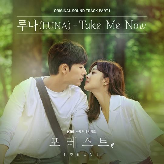 5일(수), 루나 드라마 '포레스트' OST 'Take Me Now' 발매 | 인스티즈