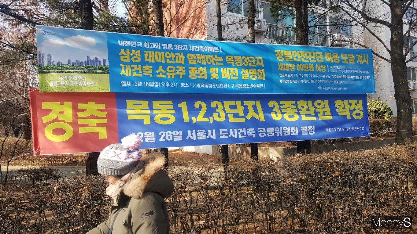 목동3단지 앞에 걸린 현수막. /사진=김창성 기자