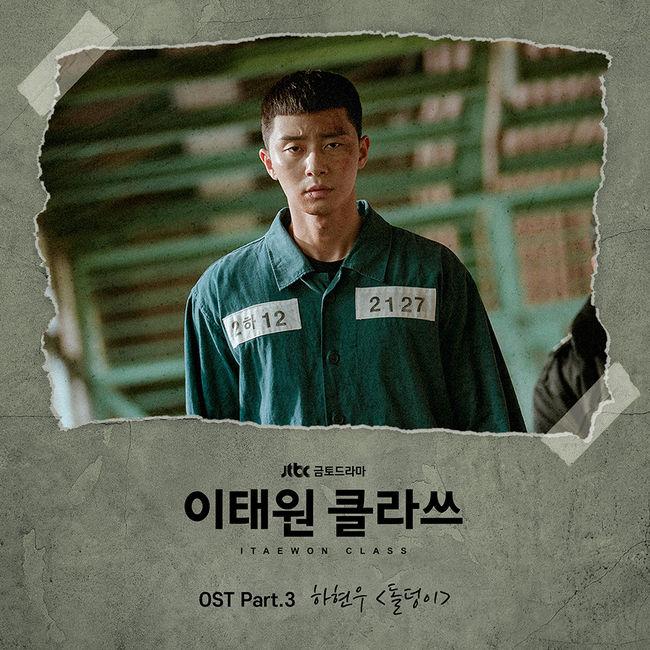 7일(금), 하현우 드라마 이태원 클라쓰 OST '돌덩이' 발매 | 인스티즈