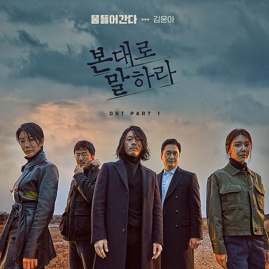 8일(토), 김윤아 드라마 '본 대로 말하라' OST '물들어간다' 발매 | 인스티즈