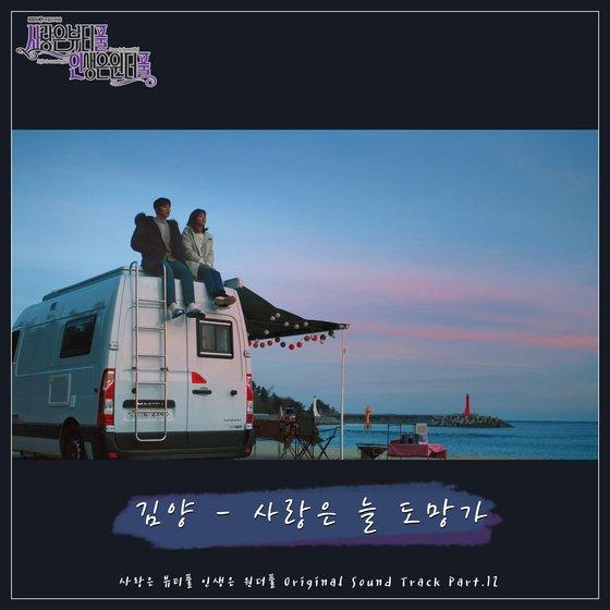 9일(일), 김양 드라마 '사풀인풀' OST '사랑은 늘 도망가' 발매 | 인스티즈