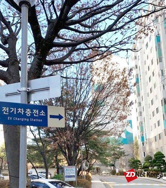 대전에 위치한 한 아파트 단지에 설치된 '전기차 충전소' 이정표. (사진=지디넷코리아)