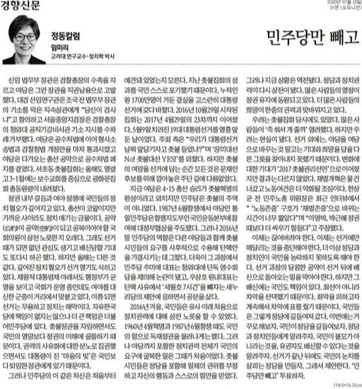 사진=경향신문 캡쳐