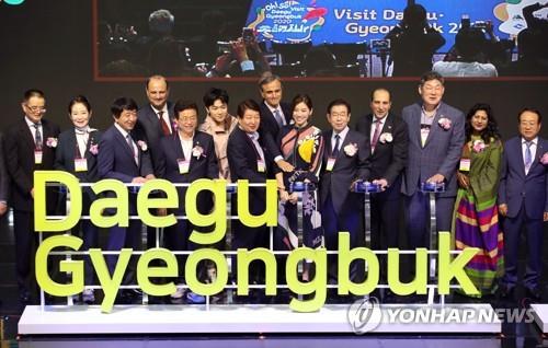 2020 대구경북 관광의 해 선포식 [연합뉴스 자료사진]