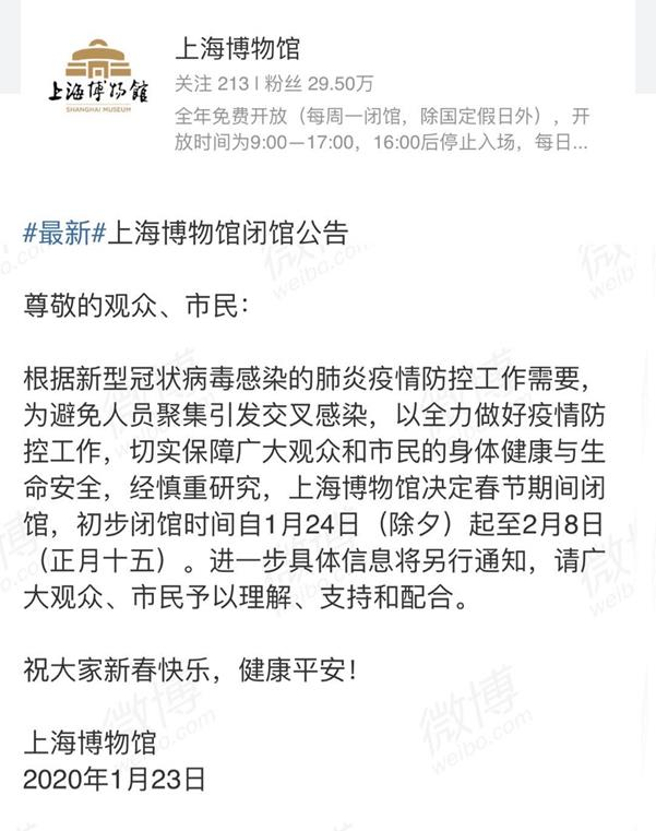 중국 사회관계망서비스(SNS)의 상하이박물관 공식 계정에 지난달 23일 게시된 글에는 다음날(24일)부터 폐쇄조치에 들어간다고 적혀있다. 웨이보 캡처