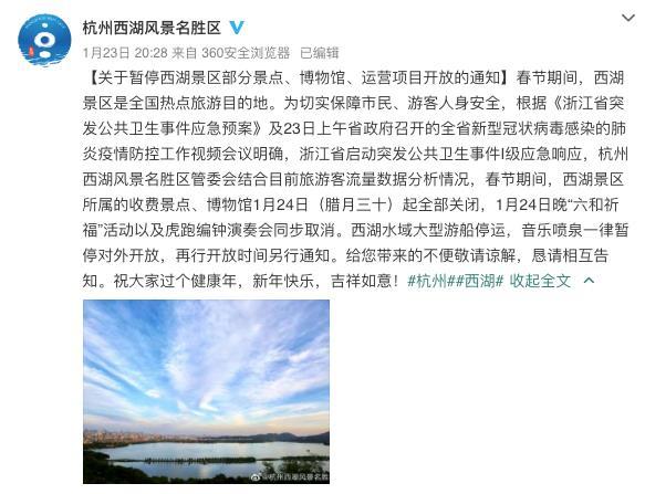 중국 사회관계망서비스(SNS)의 항저우 서호 관광지 공식 계정이 지난달 23일 게시한 입장문에는 24일부터 폐쇄조치에 들어간다고 적혀 있다. 웨이보 캡처