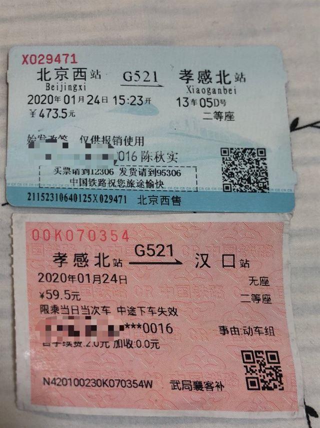 천추스가 24일 신종 코로나바이러스감염증 발원지인 중국 후베이성으로 가기 위해 발권한 기차표의 모습. 천추스 트위터 캡처