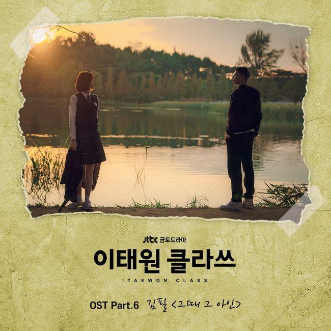 15일(토), 김필 드라마 '이태원클라쓰' OST '그때 그 아인' 발매 | 인스티즈