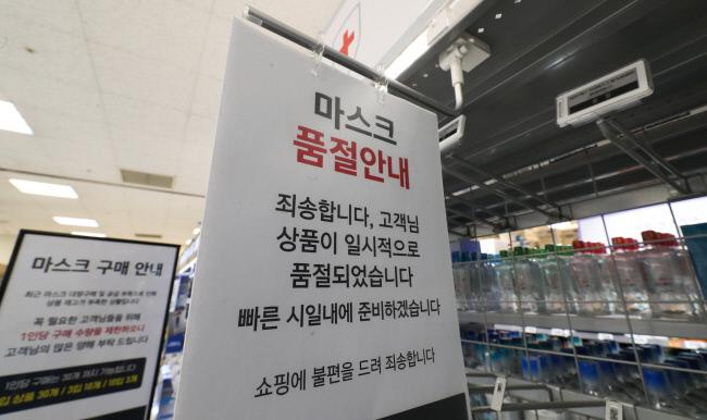 서울 시내 한 대형마트에 마스크, 손 소독제 품절 안내문이 걸려 있다. 2020.2.5 /연합뉴스