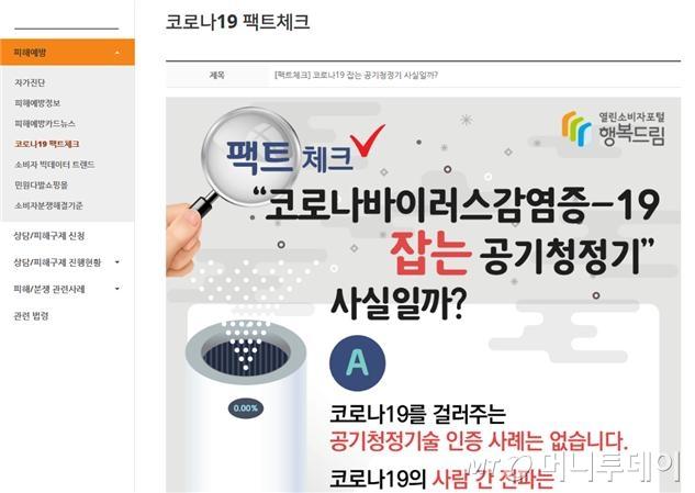 행복드림 '팩트체크' 메뉴/사진=공정거래위원회