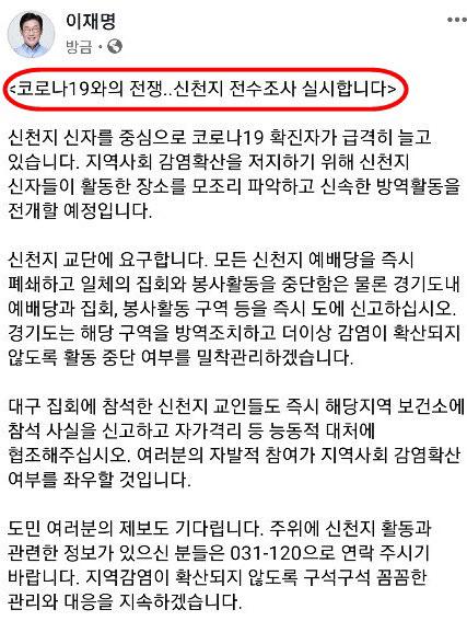 이재명 경기지사, 신천지 전수조사. 사진=이재명 페이스북