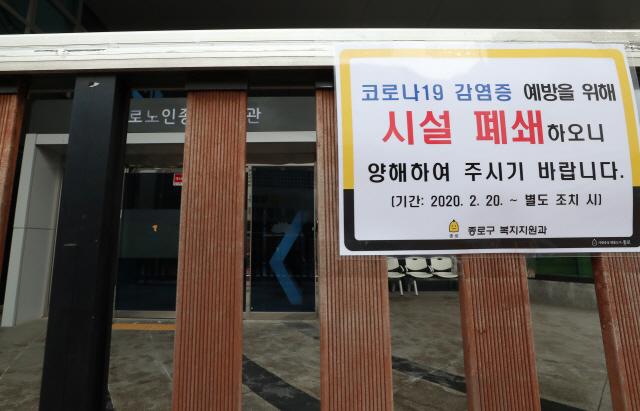 21일 오후 서울 종로구 종로노인종합복지관에  시설 폐쇄 안내문이 게시돼 있다. /연합뉴스