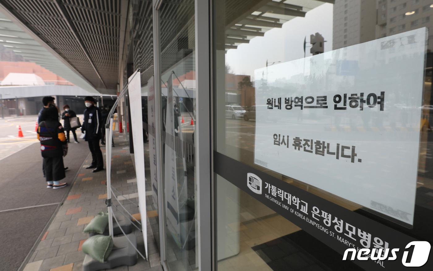 은평성모병원 확진 1명→2명..서울 대형병원 첫 병원감염(종합)[아시아나 토토|까지이노]